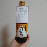 『ごまぽん酢』の画像
