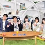 『[イコラブ] 4月2日 TBS「アカデミーナイトG」髙松瞳・佐々木舞香・野口衣織 出演!実況などまとめ【イコールラブ】』の画像