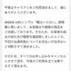 【悲報】後藤萌咲ヲタがキャラアニから出禁を喰らい投票券4193枚がパーになるwww