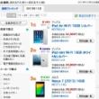 日本ではiPadがダントツの人気を集める