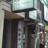 『駄菓子バー (小ネタ3連発その3)』の画像
