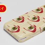 『春華堂さんどうしちゃったの!?「うなぎパイiPhoneケース」を1月31日より販売開始していた模様。うなぎパイファクトリーで買えちゃうよー!』の画像