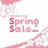 『都城中めがね店 Spring Sale 2016』の画像