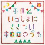 『CD Review:Kiroro「子供といっしょにききたいキロロのうた」』の画像