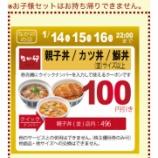 『なか卯にGO!2017年1月の≪なか卯の日≫はいつもと違います!親子丼・カツ丼・鰤(ぶり)丼が100円引き!お子様セットは190円引き!』の画像