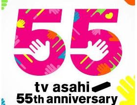 テレ朝 開局55周年で「55時間テレビ」を放送!