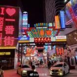 『【中国最新情報】「まるで日本?!広東省に「歌舞伎町一番街」が再現」』の画像