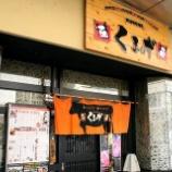 『JAL×はんつ遠藤コラボ企画【山形編2】3日め・米沢牛コロッケ(くろげ本店)』の画像