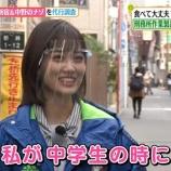 『【乃木坂46】山下美月、中学生時代のまさかの事実が・・・!!!!!!』の画像