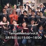 『3/16(土)Taniga Meetup!vol.8開催です』の画像