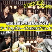 『SECHSKIES、韓国企業評判研究所発表の5月アイドルグループ100大ブランドにランクイン!』の画像