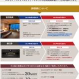 『ヒルトンプレミアムクラブジャパン 特典変更』の画像