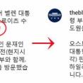 【悲報】韓国政府「韓国とオーストリアの友好を祝福」 ドイツと国旗間違える