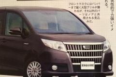 トヨタ、新型ミニバン「エスクワイア」を来月発売予定、ノア&ヴォクシー共通プラットフォーム