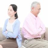 『【老後】定年退職した父「妻から労いの言葉が無かった!」← 熟年離婚すると経済的にお互い大損失になる・・・』の画像