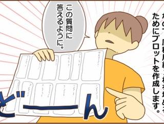 読書感想文の書き方 (我が家は図鑑で書くよ!)