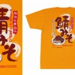 日本のソウルフード!あの「鯖のみそ煮」が美味しそうなTシャツになった!
