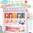 【速報】たのしい幼稚園 2020年 12月号 《特別付録》 すみっコぐらし くだものジュース自販機