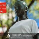 『【展覧会情報】裸体像Tシャツ計画 - 20年の歩みとこれからのこと』の画像