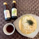 『更科堀井さんのお蕎麦』の画像