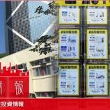 『香港彩り情報「香港の株式・不動産投資情報」』の画像
