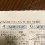 """琴古流尺八 薫習庵Plus+ """"ゆっくり まっすぐ とまらずに"""""""