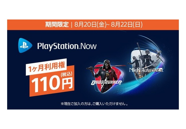 【朗報】PSNow、空前絶後の未加入者1ヶ月利用権110円セール!