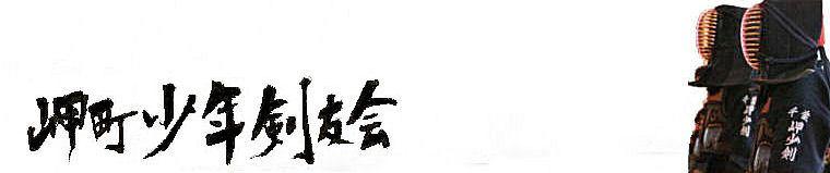 岬町少年剣友会2020 イメージ画像