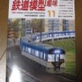 鉄道模型趣味TMS 2021年11月号