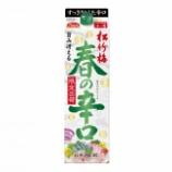 『【季節限定】松竹梅「春の辛口」発売』の画像