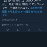 『【乃木坂46】20thアンダーは1期生、2期生、3期生で構成されることが確定!!!』の画像