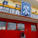 『JAL×はんつ遠藤コラボ企画【和歌山編】2日め・トンテキ(山田ヒロキチ商店)』の画像