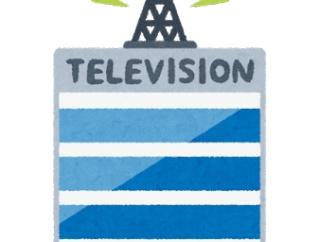 【悲報】TBS、番組収録を停止・・・・・・