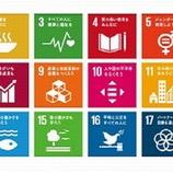 『SDGs de 地方創生体験会 in 福岡』の画像
