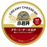『【新商品】「小岩井 クリーミーチーズ6P」「小岩井 ヘーゼルナッツチーズ6P」』の画像