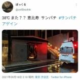 『恵比寿38°cキャスト死亡テキーラ殺人事件の場所で再び事件発生で5ch炎上』の画像