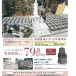 『珠林寺 庭園墓地分譲開始』の画像