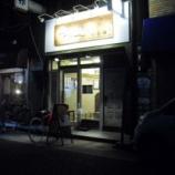 『つけ麺 いろは@大阪府東大阪市小若江』の画像