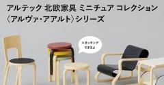artek大人買いしちゃった!憧れの北欧家具を夢のフルコンプ♪&1日限定【楽天】バーゲンSALE♪