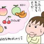果物アレルギー発症!