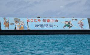 変化に富んだ日本最南端の島