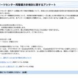 『戸田市スポーツセンター再整備方針に関するアンケートが始まっています』の画像