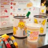 『いつか行きたい日本の名所 カップヌードルミュージアム 大阪池田』の画像