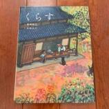 『日本人の心の風景を描く郷愁名著│【絵本】136『くらす』』の画像