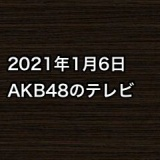 2021年1月6日のAKB48関連のテレビ