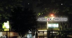 『残響のテロル』第4話予告映像公開、公式サイトにスピンクスからのおしらせが掲載