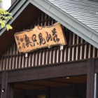 『日本百名山 平ヶ岳☆その1 奥只見山荘♩』の画像