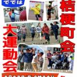 『9月27日(日)桔梗町会大運動会』の画像
