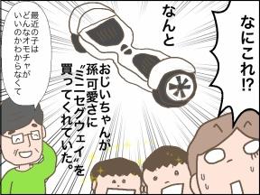【4コマ漫画】海外セレブもハマる、ミニセグェイに乗ってみた!