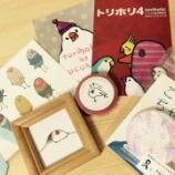 『* 鳥さんイベント「トリホリ」に行ってみた!〜LUCUA1100編〜 *』の画像